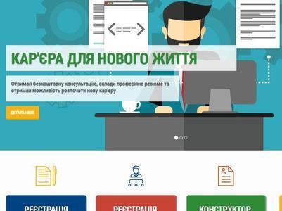 Появился социальный сайт по трудоустройству для переселенцев