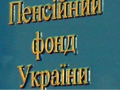 """Чиновницу пенсионного фонда уволили за обращение  в """"органы ДНР"""""""