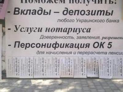 """В Донецке предлагают оформить соцвыплаты в Украине  """"с выездом и без"""""""