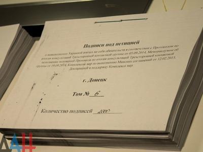 """Завтра в Минске представители """"ДНР"""" намерены передать ОБСЕ  несколько томов подписей под петицией против Киева, подлинность гарантируют"""