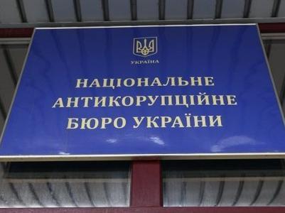 Сотрудники Генпрокуратуры пытались провести обыск в офисе НАБУ