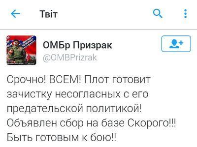"""У боевиков """"ЛНР"""" паника: """"Плот"""" готовит зачистку"""""""