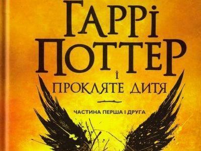 В Киеве стартовали продажи восьмой книги о Гарри Поттере