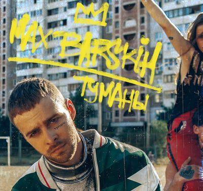 Звезды устроили флешмоб в поддержку нового альбома Макса Барских