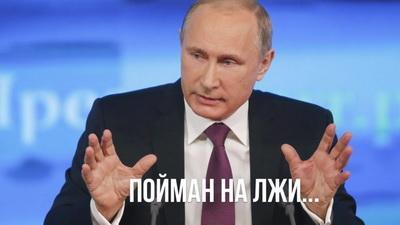 Российские журналисты поймали Путина на лжи