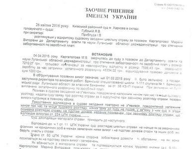 Судья украинского суда признал «ЛНР» и его справки, на их основе вынес решение