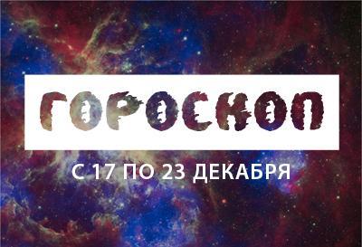 Астрологический прогноз с 17 по 23 декабря