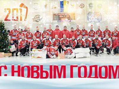 """ХК """"Донбасс"""" поздравляет с Новым годом"""