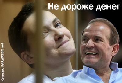 Не дороже денег. О чем стоит помнить, проклиная Савченко и Медведчука