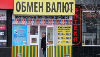 Население «ЛНР» массово меняет гривны на российские рубли