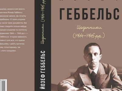 В Харькове издадут дневники гитлеровского пропагандиста Геббельса с комментариями известного историка