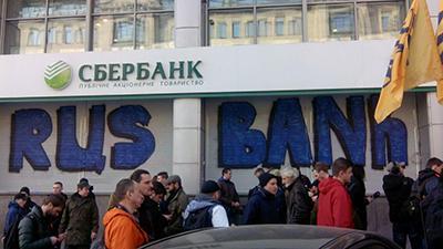 Выход российских банков: какие неприятности ожидают украинцев