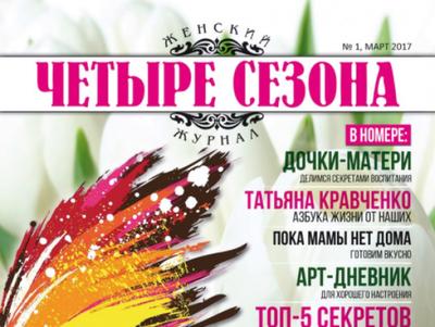 """В оккупированной Макеевке презентовали """"семейный"""" глянец (ФОТО)"""
