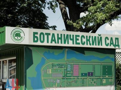 В оккупированном Донецке горел ботанический сад