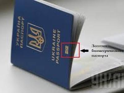 В Украине приостановлена выдача загранпаспортов