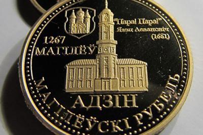 В России обиделись на белорусскую монету из-за убийства 7 тысяч оккупантов