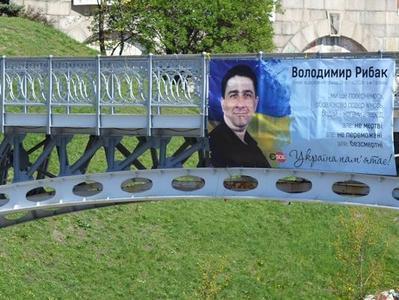 В Киеве почтили память убитого боевиками горловского депутата