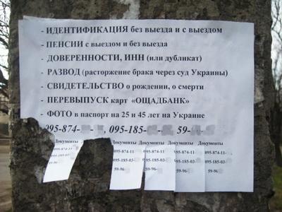 Яна Викторова: «ЛНР» переживает паспортный бум