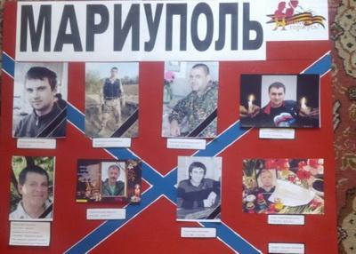 На параде в Донецке несли фото погибших мариупольских сепаратистов