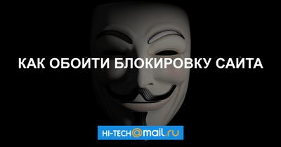 В Mail.ru рассказали пользователям, как обходить блокировку