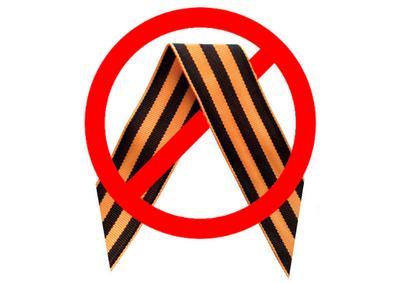 Рада запретила георгиевскую ленточку