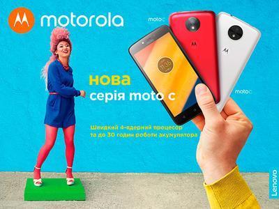 Motorola представила два ультрабюджетных смартфона