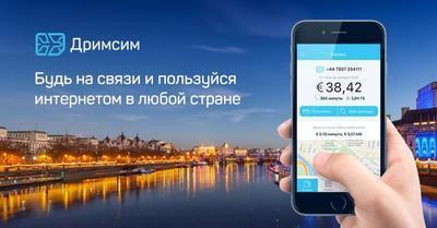В Украине презентовали международную SIM-карту Drimsim