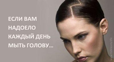 Если вам надоело ежедневно мыть голову, воспользуйтесь этими хитростями!