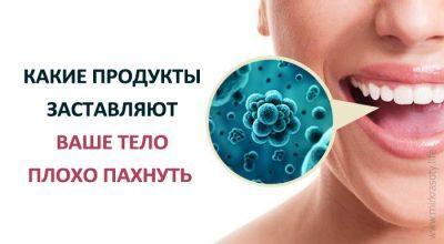 Какие продукты заставляют ваше тело плохо пахнуть