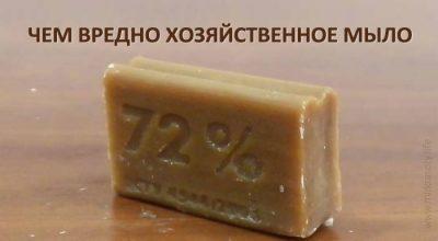 Чем хозяйственное мыло вредно для кожи