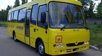 В Украине появился суперсовременный школьный автобус