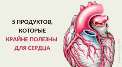 Продукты, которые крайне полезны для сердца