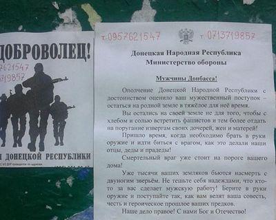 """""""Шизофреническое гетто"""". Опубликовано объявление из Донецка"""