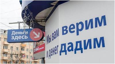 Срочные кредиты в Украине: соотношение спроса и предложения
