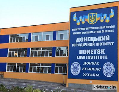 Донецкий юридический институт в Кривом Роге отпраздновал своё 56-летие.