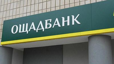 В городах Донбасса Ощадбанк изменит график работы
