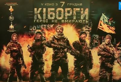 В Киеве презентовали «Киборгов»