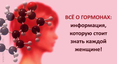 Что нужно знать о гормонах каждой женщине