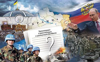 Прогнозы для Донбасса: освобождение, обострение, аннексия или «заморозка»