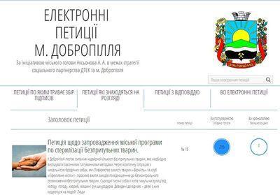 """В Доброполье побеждают """"животные"""" петиции"""