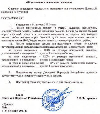 В «ДНР» повысят минимальную пенсию
