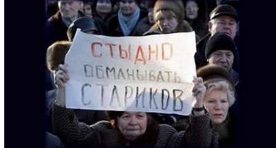 Пенсии неподконтрольному Донбассу: Не хотите платить – верните людям их отчисления