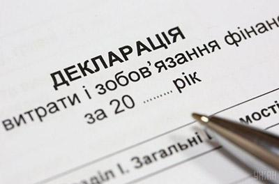 Пришло время «засветить» доходы: кому в Украине придется подать е-декларацию