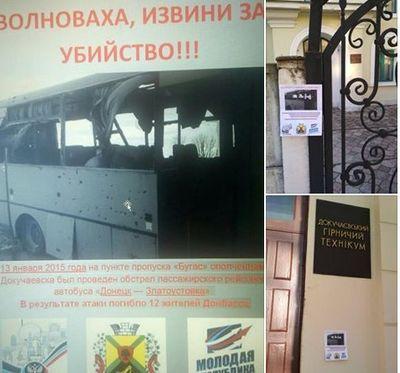 В ОРДО появились листовки с просьбой простить за убийство