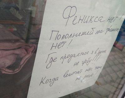 В Донецке – истерика из-за проблем с мобильной связью