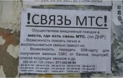 После аварии Vodafone в «ДНР» появился новый «бизнес»