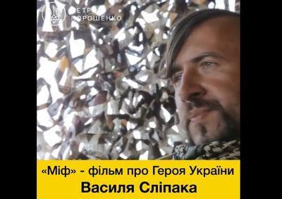 """Порошенко рассказал о ленте """"Миф"""", посвященной погибшему в зоне АТО оперному певцу"""