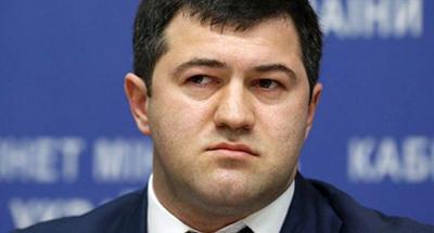 Насирова лишили должности главы ГФС