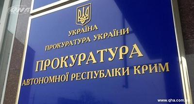 Прокуратура АРК открыла уголовное дело против депутатов из Германии