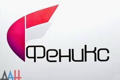 Через 1,5 месяца: Захарченко сообщил, когда улучшится качество работы «Феникса»